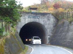 車線で湾曲した天狗トンネル