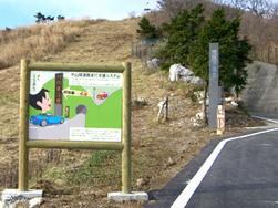 天狗トンネルの説明看板と表示板