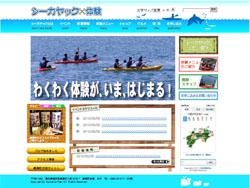 シーカヤック体験PRページのサンプル2